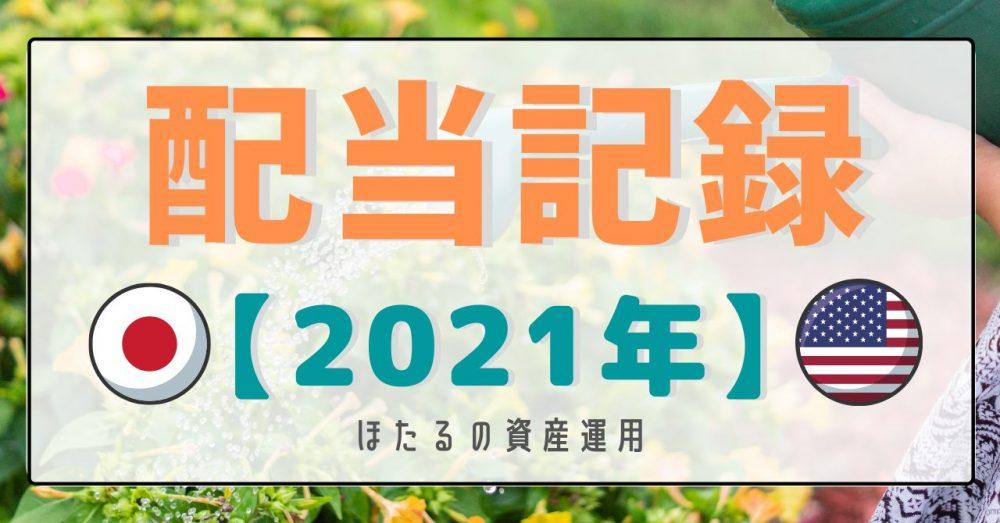 【日本株・米国株】2021年配当記録【税引後】